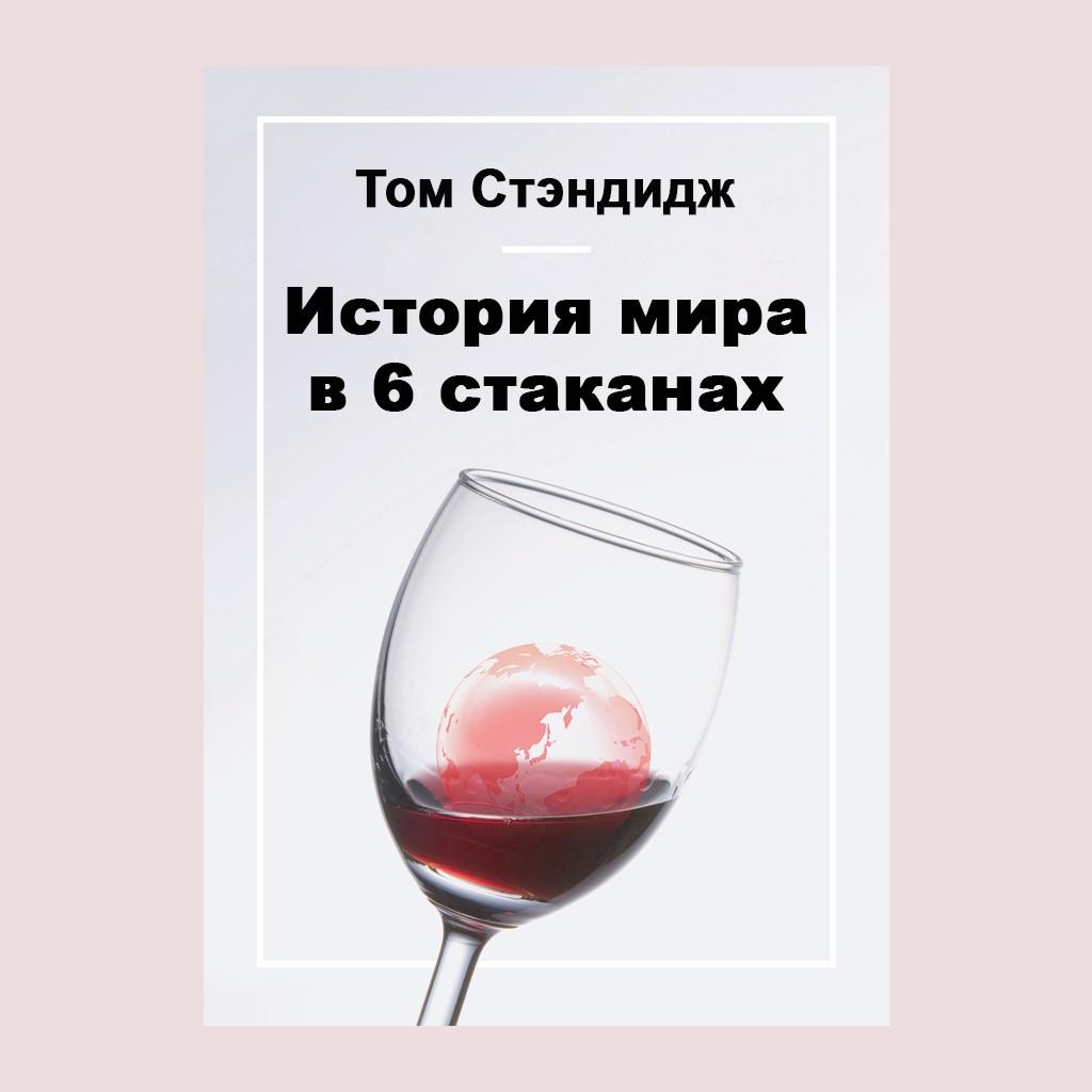 История мира в 6 стаканах