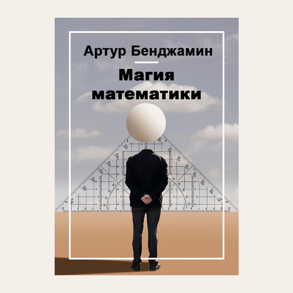 Магия математики