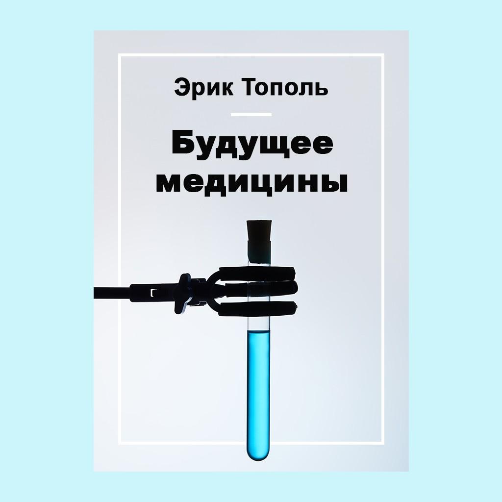 Будущее медицины