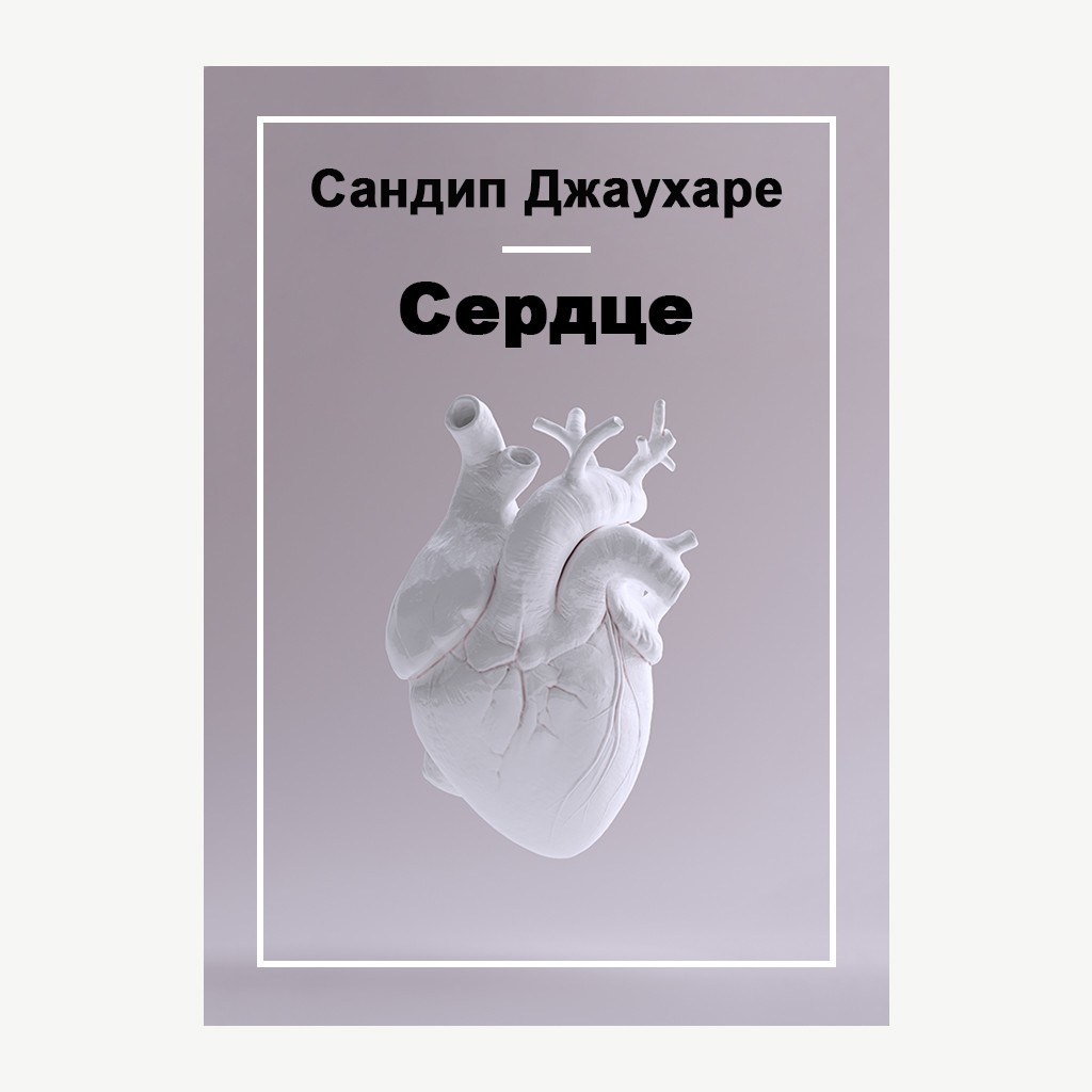 Сердце. История