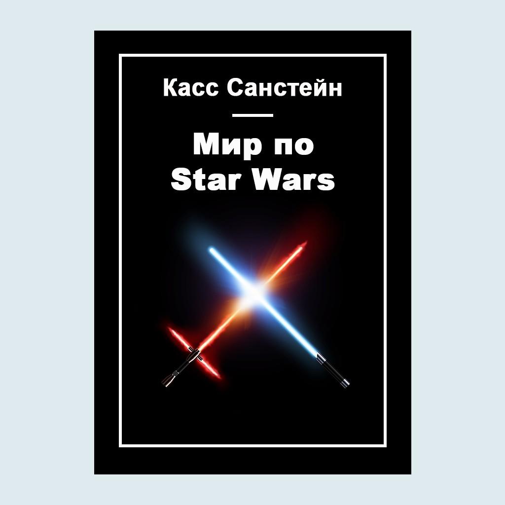 "Мир по ""Звёздным войнам"""