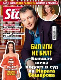 StarHit №46