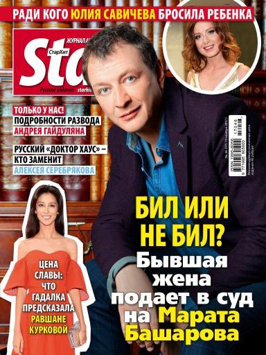 StarHit №46 13 ноября