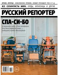 Русский репортер №18