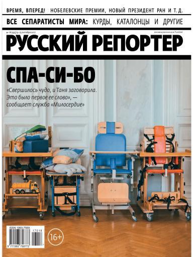 Русский репортер №18 9 октября