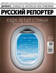 Русский репортер №13