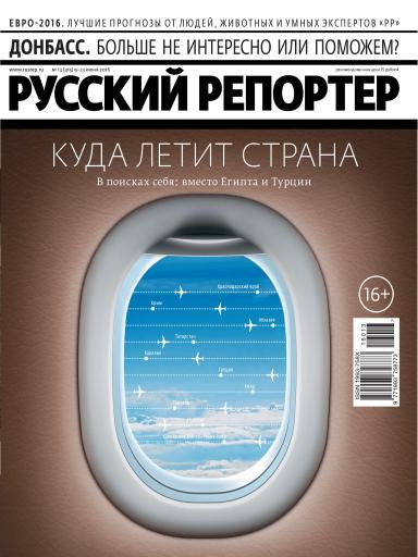 Русский репортер №13 9 июня