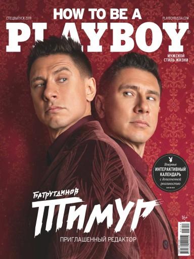 Playboy №6 декабрь