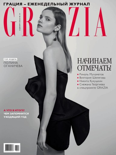 Grazia №40 25 декабря