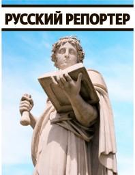 Русский репортер №4