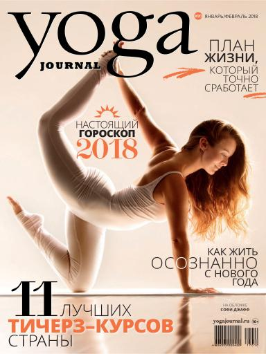 Yoga Journal №90 январь