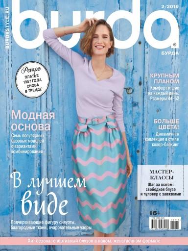 Burda Style №2 февраль