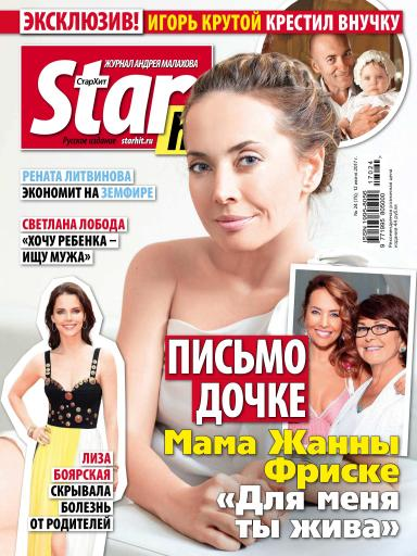StarHit №24 12 июня