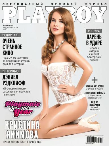 Playboy №12 декабрь