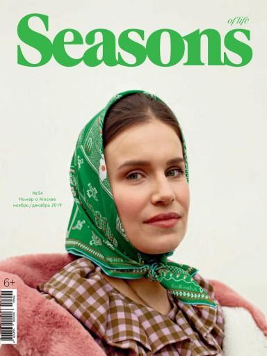 Seasons of life №54 ноябрь