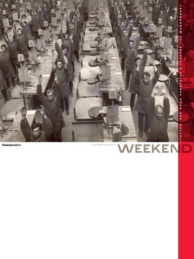 Weekend №30 13 сентября