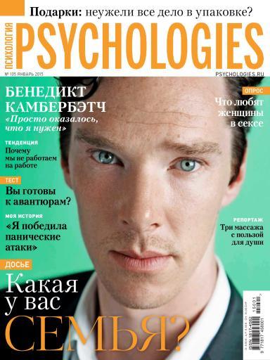 Psychologies №105 Январь