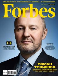 Forbes №2