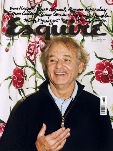 Esquire №4 Апрель