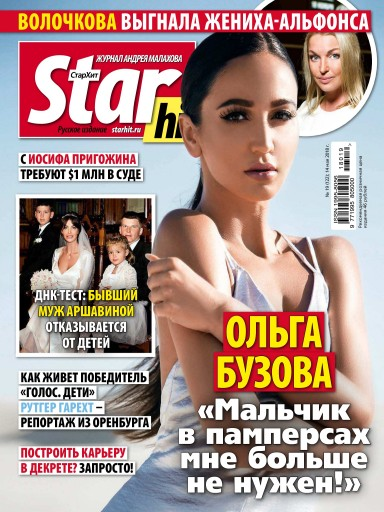 StarHit №19 14 мая