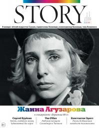 Story №7