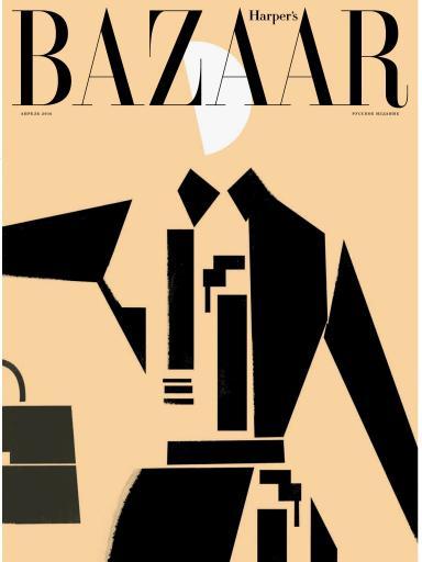 Harper's Bazaar №4 Апрель
