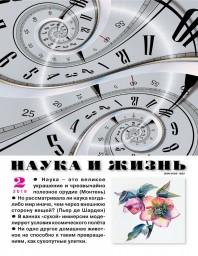 Наука и жизнь №2