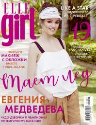 Elle girl №18