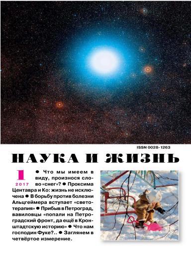 Наука и жизнь №1 январь