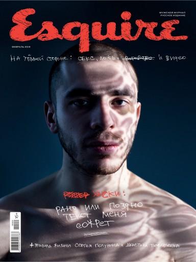 Esquire №2 февраль