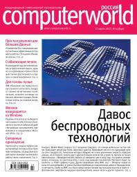 Computerworld Россия №3