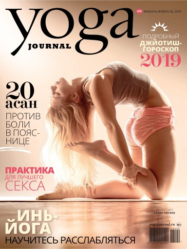Yoga Journal №99 январь