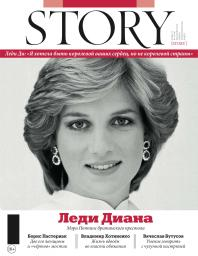 Story №10