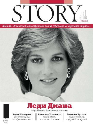 Story №10 октябрь
