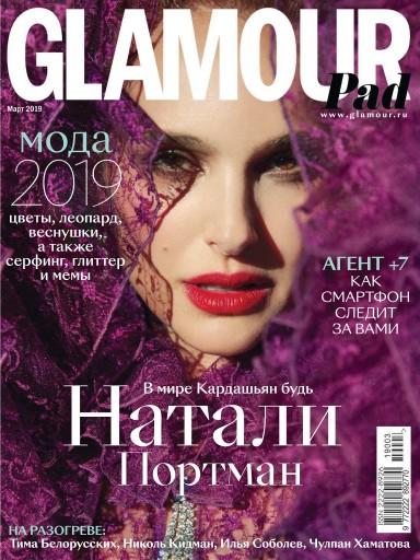Glamour №3 Март