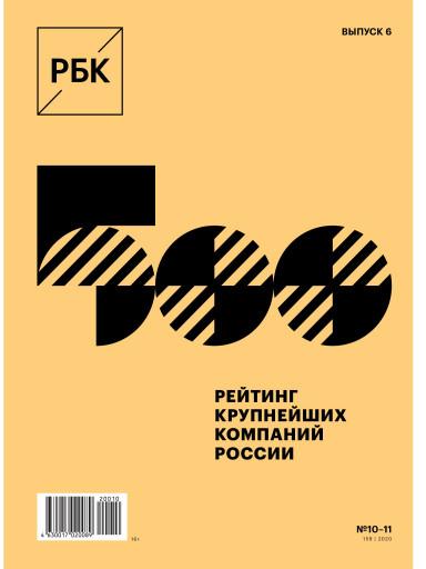 РБК №10-11 октябрь