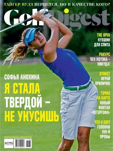 Golf Digest №162 сентябрь