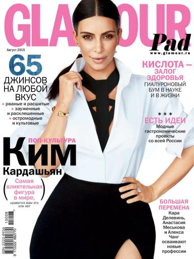 Glamour №8 август