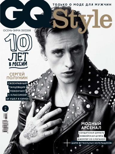 GQ Style №21 сентябрь