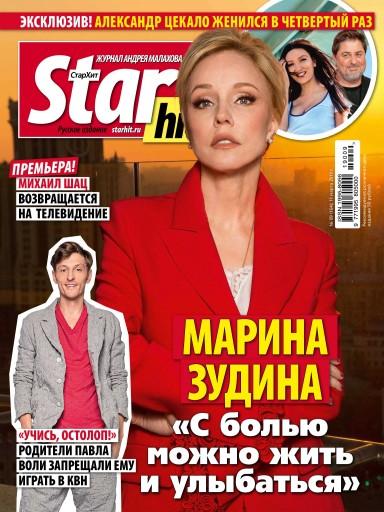 StarHit №9 11 марта