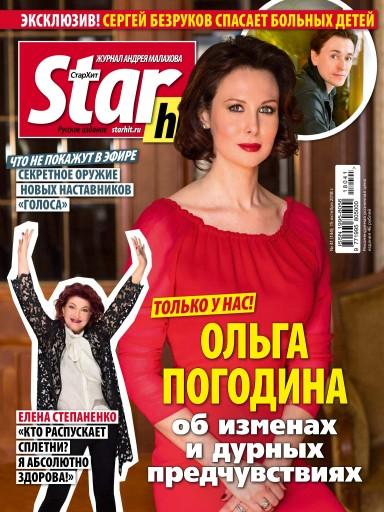 StarHit №41 15 октября