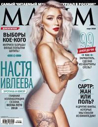 Maxim №26