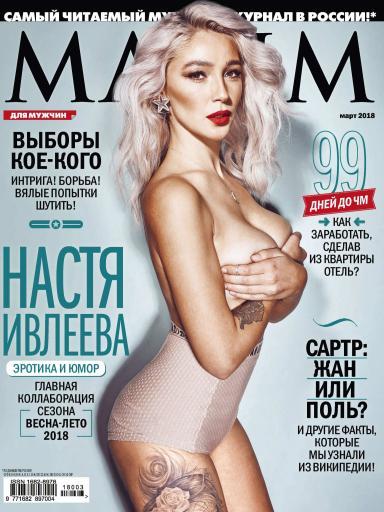 Maxim №26 март