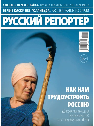 Русский репортер №3 25 февраля