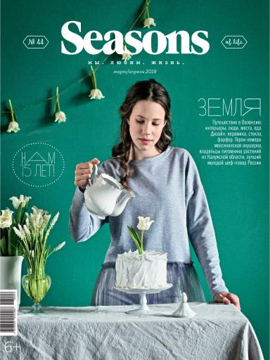 Seasons of life №44 март