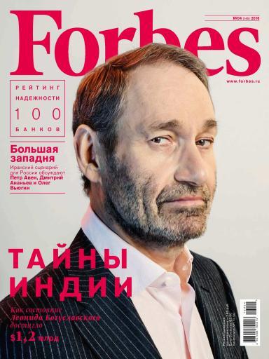 Forbes №4 Апрель