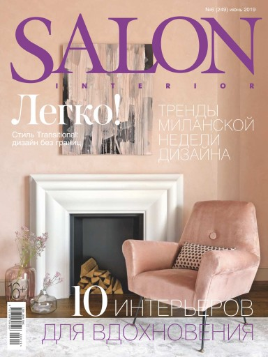 SALON-Interior №6 июнь