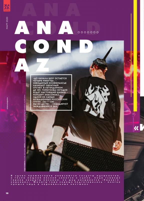ЖАРА Magazine