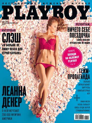 Playboy №3 март