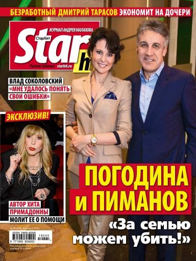 StarHit №45 18 ноября